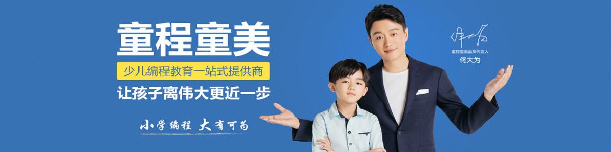 上海童程童美编程培训