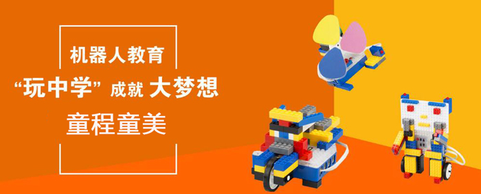 杭州少兒機器人編程培訓班