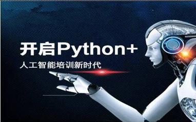 北京人工智能编程培训