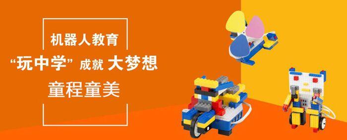 嘉兴机器人教育课程