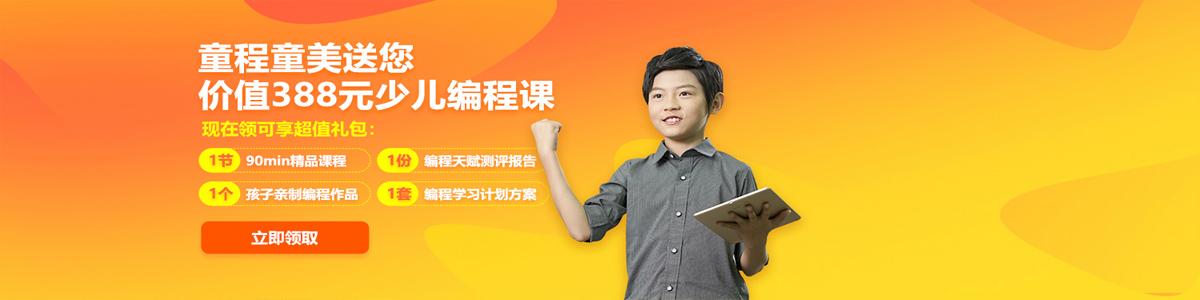 上海少儿编程培训学校