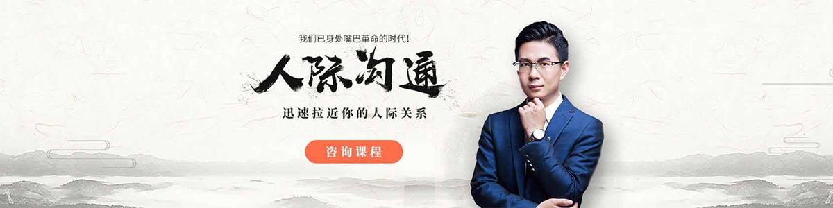 柳州指导人际沟通培训中心