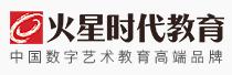 南京火星时代设计培训学校