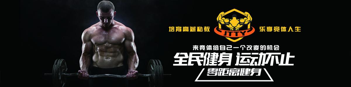 郑州竞体健身培训