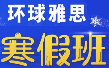 青岛环球雅思寒假班