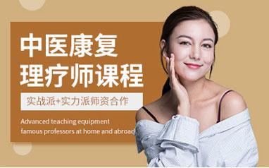 上海徐汇区中医康复理疗师招生简章