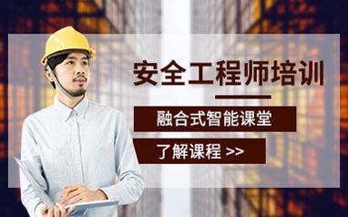 杭州安全工程师招生简章