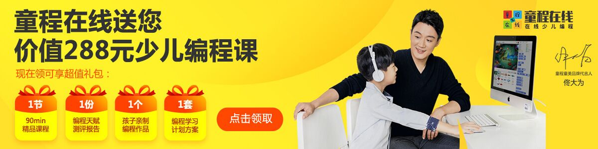 江苏童程在线少儿编程平台
