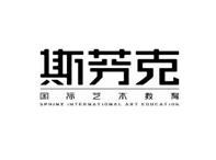 深圳斯芬克艺术留学培训学校