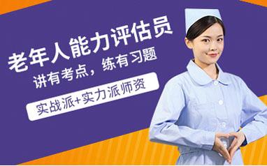 许昌老年人能力评估师课程