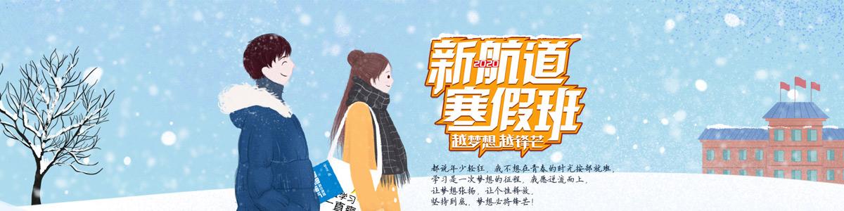 合肥新航道学校寒假班