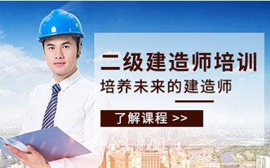 2021年商丘二级建造师招生简章