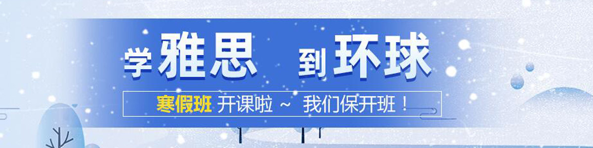 宜昌环球雅思学校寒假班