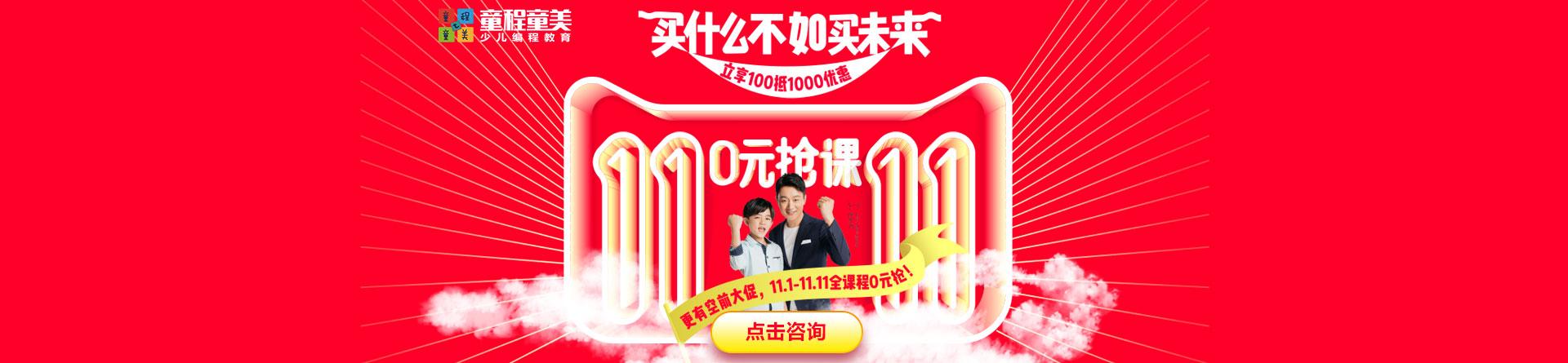 上海童程童美双十一狂欢节