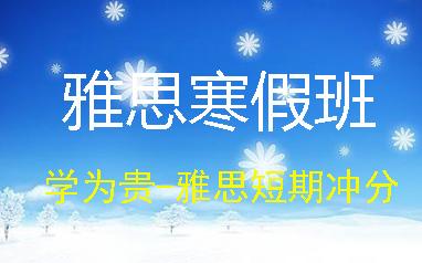 重庆学为贵雅思培训寒假班