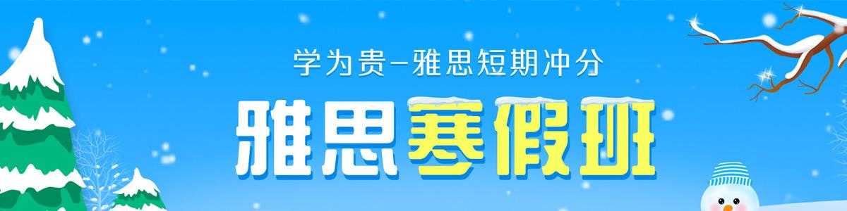 鄭州學為貴雅思培訓寒假班課程