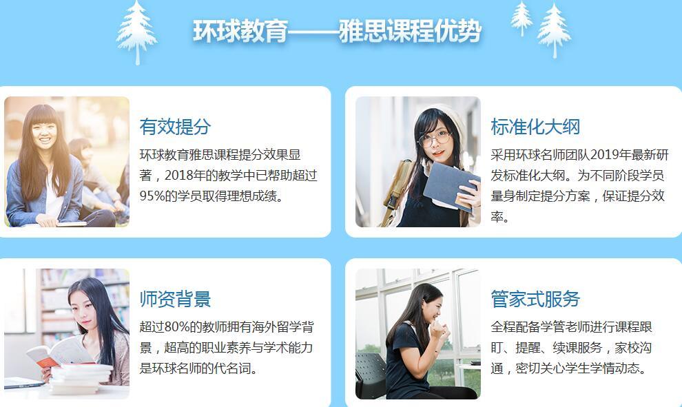 郑州环球雅思学校寒假班-郑州雅思培训寒假班哪家好