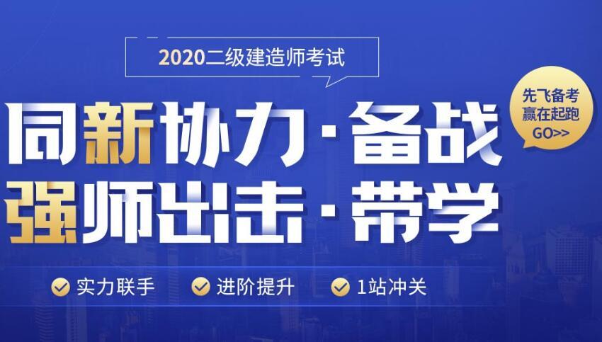 2020年眉山优路二级建造师