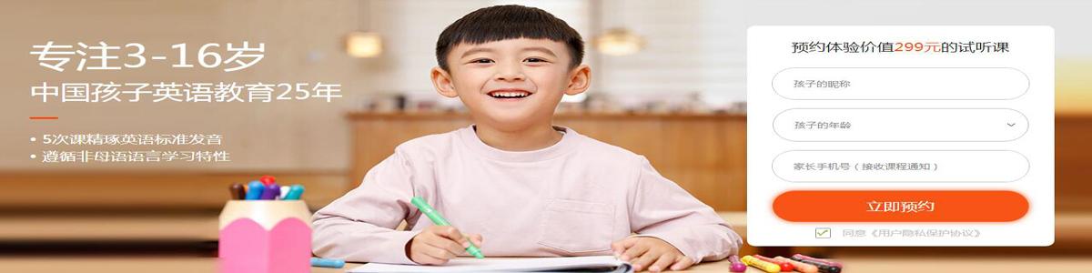 3-16岁青少儿英语培训