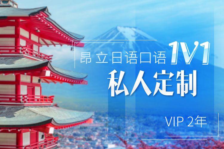 上海昂立日语教育培训中心外教小班