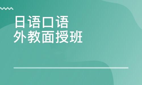 上海昂立日语口语周末辅导班