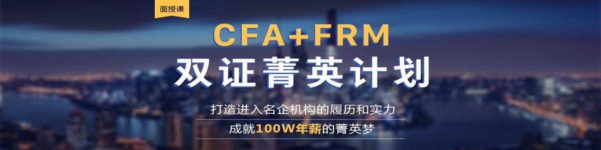 CFA+FRM