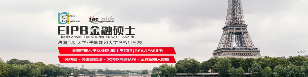 EIPB金融硕士