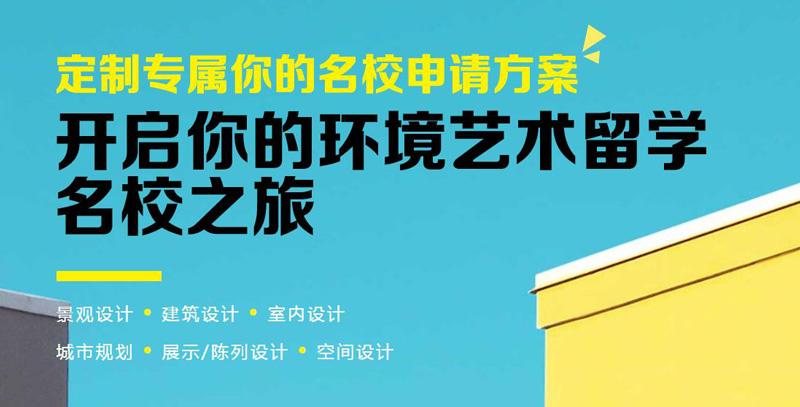 北京出国作品集艺术培训机构