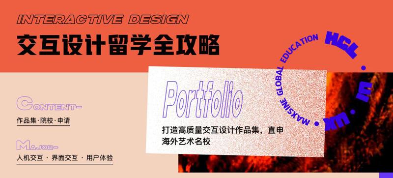 北京美行思远艺术留学交互设计作品集培训机构