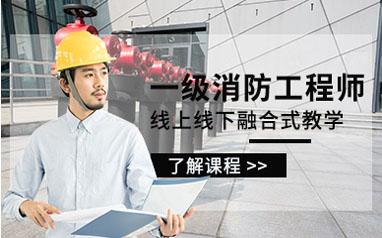 绍兴一级消防工程师招生简章