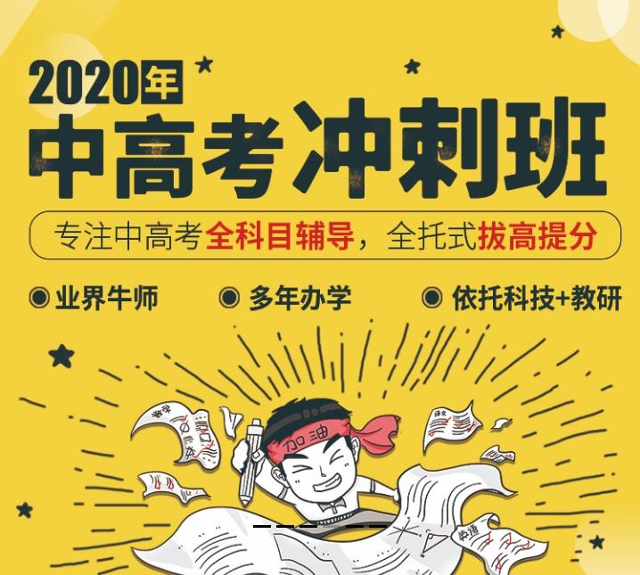 南京秦学2020年中考冲刺辅导班