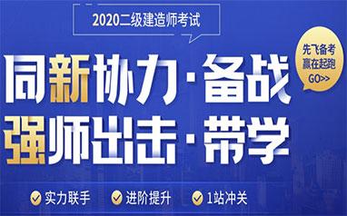 佛山2020二级建造师招生简章