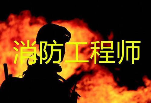 佛山2020一级消防工程师招生简章