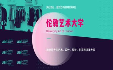 伦敦艺术大学申请攻略
