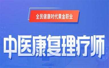 中医康复理疗师培训