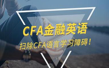 CFA 网课 1级 金融英语