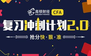 CFA复习冲刺计划-Level1 ( 2019年12月 )