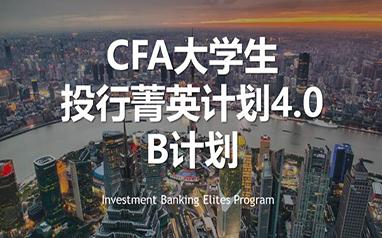 CFA大学生投行菁英4.0-B计划
