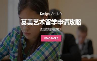 英美艺术留学申请攻略