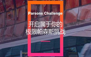 帕森斯设计学院申请攻略