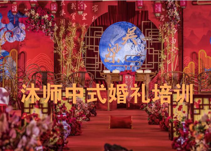 中式婚禮課程