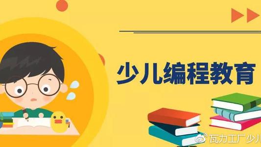 福州青少兒編程培訓