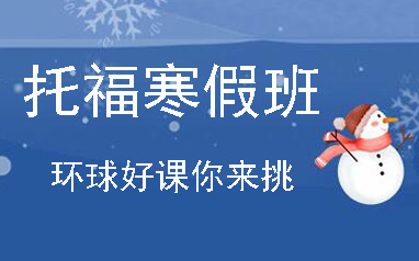 合肥環球托福寒假班