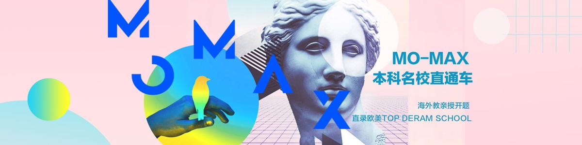 深圳美行思远艺术留学学校