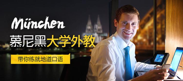 南京当地有名的德语培训中心推荐