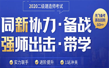 上饶2020二级建造师招生简章