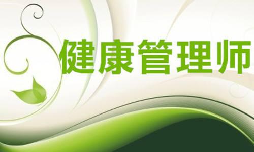 安徽健康管理师培训