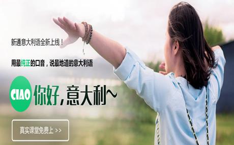 南京新通欧亚意大利语课程