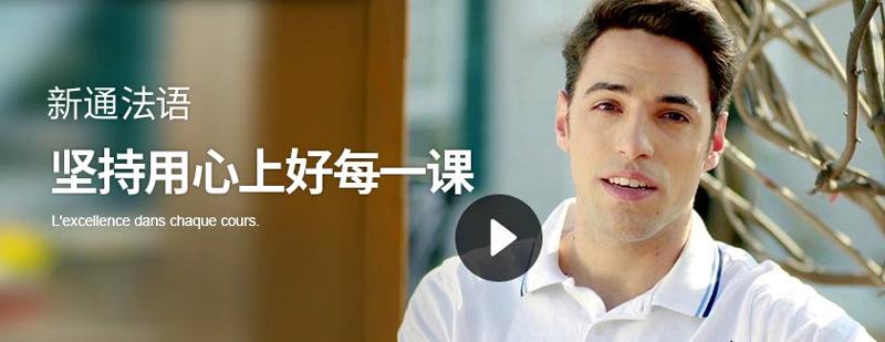 南京新通欧亚法语课程
