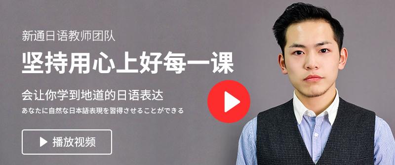 南京新通欧亚成人日语课程